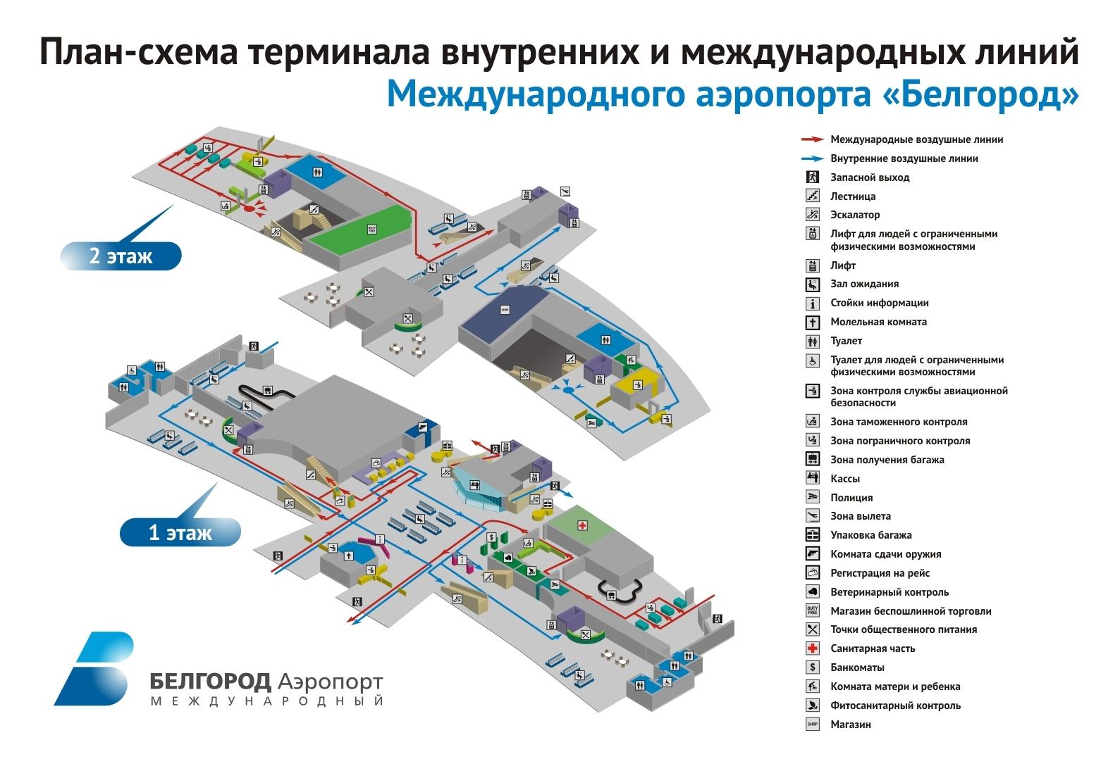Белгород схема проезда