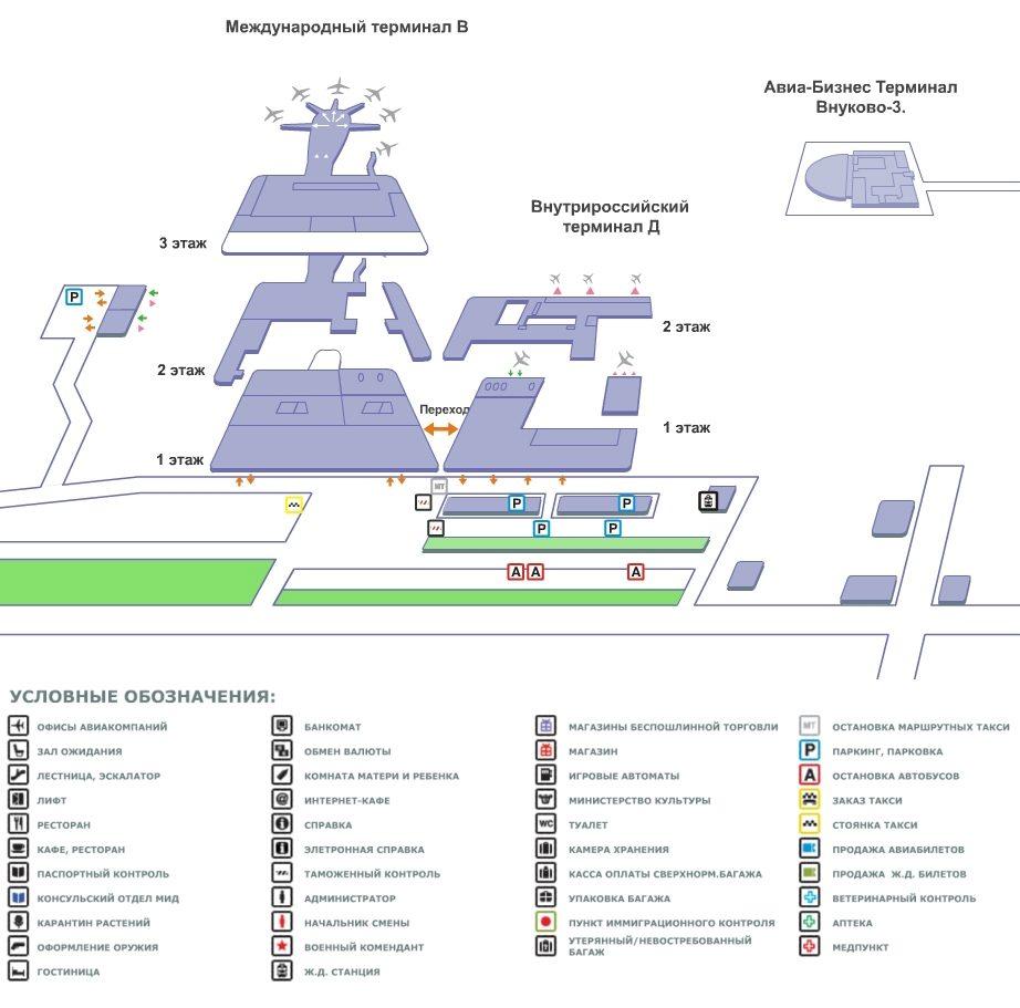 шереметьево терминал b схема проезда